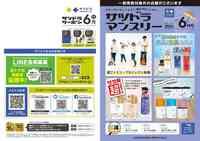 サツドラ 北斗七重浜店のパンフレット・特売情報