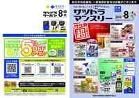 サツドラ 東雁来11条店のパンフレット・特売情報