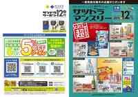 サツドラ 円山西28丁目店のパンフレット・特売情報