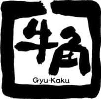 柳井 牛角 牛角 柳井店(地図/写真/光市・柳井・周防大島/焼肉)