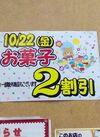 お菓子2割引販売開催!