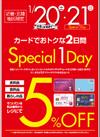 イオン東山二条店では20.21日イオンカードで5%OFF♪