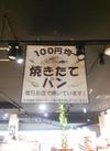 やきたてパンコーナー100円パン大好評実施中!