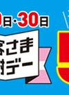 2/20日「スーパー火曜市+お客さま感謝デー」開催!!