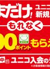 ユニコカード新規入会でもれなく100ユニコポイント進呈