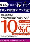 アプリクーポンご利用で豆腐・油揚げなどがお買得に!!