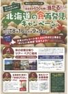 北海道食再発見キャンペーン開催中!!