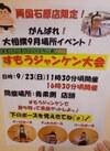 両国石原店限定イベント 相撲ジャンケン大会開催♪♪