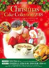 クリスマス用ケーキ・フードメニューのご予約は当店で!