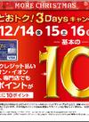 14~16日はときめきポイント10倍!!