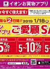 1/18.19はイオンお買い物アプリご愛顧SALEです。