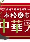 2/15(金)~2/17(日)本格&お手軽「中華フェア」開催