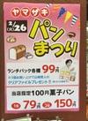2月ヤマザキパン祭り