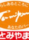 春のポイントカード会員様募集キャンペーン(4/30まで)