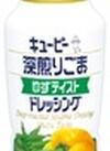 キユーピー 深煎りごまゆずテイストドレッシング 新発売!!