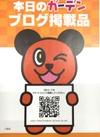 八田店 ガーデンブログ更新中!