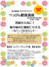 坂本まゆみ健康講座開催