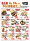 6/19(水)コストコ直送セール