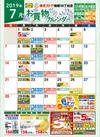 7月お買いものカレンダーです。
