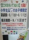【夏の思い出ぬりえ】大募集!!