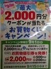 【予告】最大2000円分の商品券が当たる買物くじキャンペーン