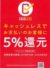 キャッシュレス決済で5%還元!!