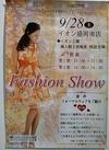 フォーマルファッションショー