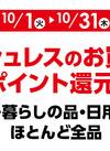 10月31日まではキャッシュレス決済がお買得!