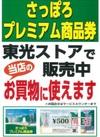 札幌 プレミアム商品券当店にて販売中!!当店で使用も可能!