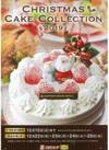 クリスマスケーキご予約承り中!  承りは12月15日まで