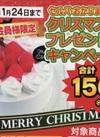クリスマスケーキプレゼントキャンペーン