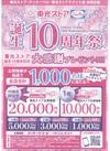 東光ストア 誕生10周年祭 大感謝プレゼント企画実施中!