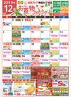 12月お買いものカレンダーです。