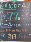 12/10(火)太田窪店誕生日セール実施!!