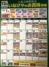 12月の月間お買得カレンダー