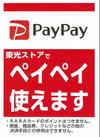 PayPayがご利用できます!