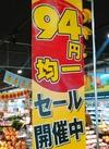 毎週月曜・火曜日は94円均一セール!