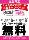 ポイントカード無料入会キャンペーン実施中!
