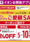 近畿地区限定!お買物アプリご愛顧SALEを実施