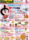 2月29日(土)お楽しみ企画開催