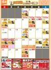 4月お買物カレンダー