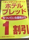【ボンマタンコーナー】割引セール!