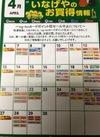 緊急事態宣言発出に伴う4月の月間カレンダーの変更です