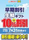 生鮮ギフト厳選商品 早期割引7月31日まで!!