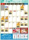 6月お買物カレンダー