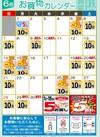6月の買い物予定表