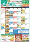 6月のお買い物カレンダー