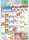 7月のお買い得カレンダー