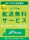 <JRE POINT会員限定>2020年夏 配送無料サービス