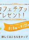 シャポー本八幡限定:カフェチケットプレゼントキャンペーン